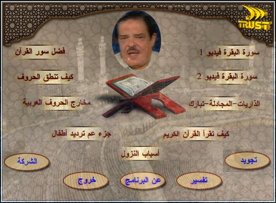 المكتبة القرآنية الحصرية : كل شئ عن القرأن الكريم 400 جيجا حصرياً 2011-05-10_034406