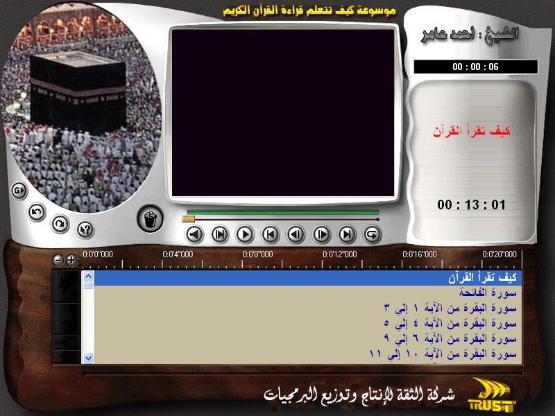 المكتبة القرآنية الحصرية : كل شئ عن القرأن الكريم 400 جيجا حصرياً 2011-05-10_034541