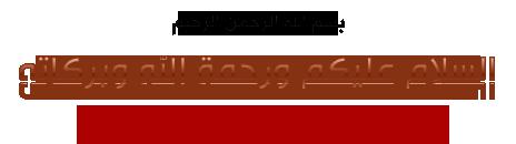 المكتبة القرآنية الحصرية : كل شئ عن القرأن الكريم 400 جيجا حصرياً 4430932a8c0c1619a2c172a58f48c21a5d7e3ea