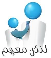 حقوق المعاق ..وكلمة شرف  9919637208lnkn-ma3ahom