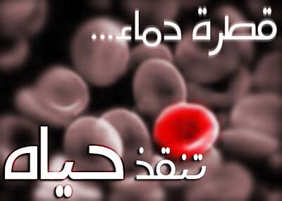 فوائد التبرع بالدم Pic04