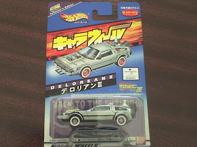 HW DeLorean III back to the Future HWDeLoreanIII1