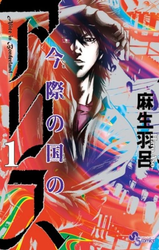 Quin manga heu llegit aquest mes? ImawanokuninoArisu_zps1561b11b