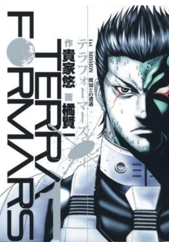 Quin manga heu llegit aquest mes? TerraFormars_zpsefd5e832