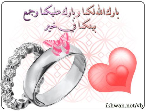 تهنئه بزواج الغاليه نور الهدى..اللهم ارضى عني.. 01308506055