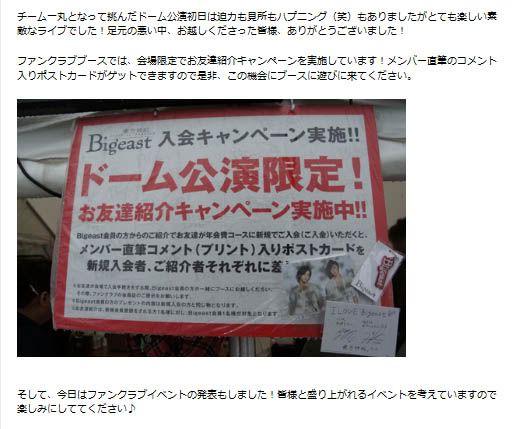 [TRAD] Reporte del Bigeast Staff: Tokyo Dome!!! 2-5