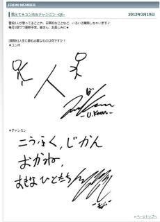 [120319][TRADUC] Bigeast [From Member] : Tell Us Yunho & Changmin 391382_397038760323455_292026950824637_1457332_350970629_n
