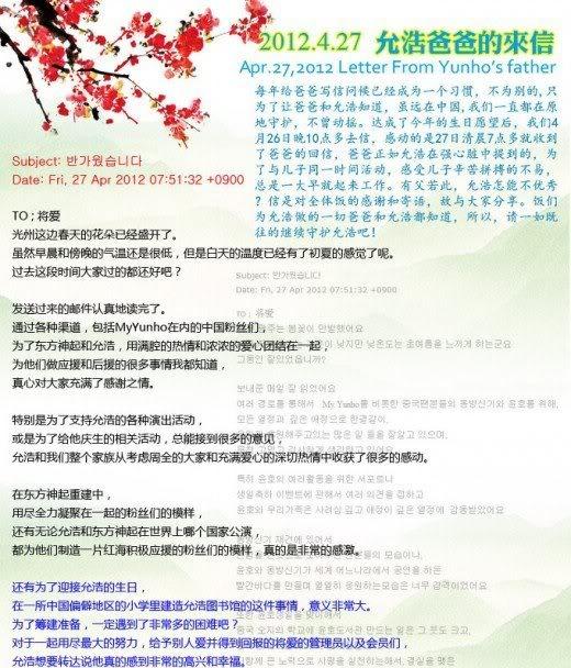 [TRAD] 120501 El Padre De Yunho Escribio Una Carta De Agradecimiento A Las Fans~!!! 427872_231011036998439_100002686341682_328009_1147215250_n