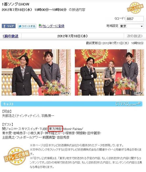 [INFO] Tohoshinki aparecerá en 'Ichiban Song Show' de NTV 557158_480405708653426_1010365058_n