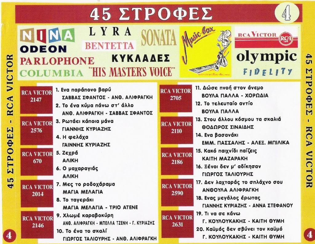 ΠΑΛΙΑ ΛΑΙΚΑ CD 4 45 ΣΤΡΟΦΕΣ BACK04