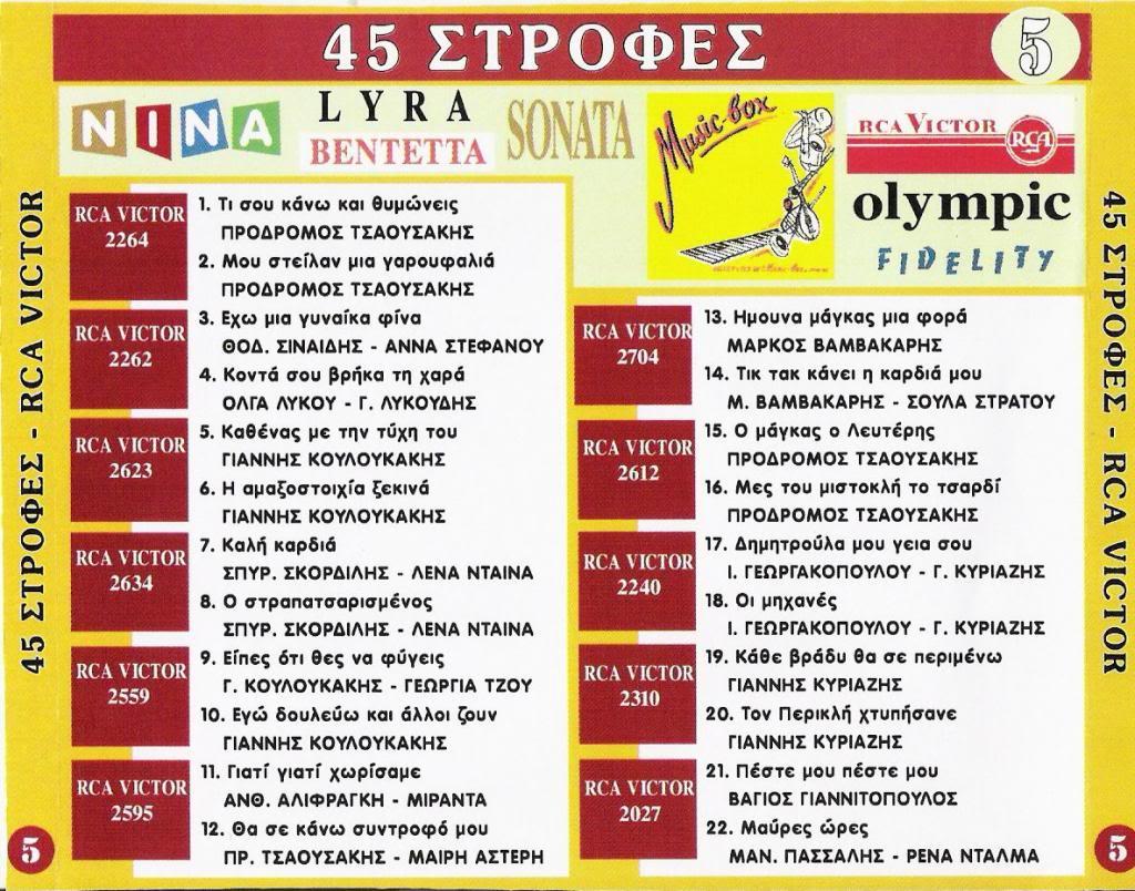 ΠΑΛΙΑ ΛΑΙΚΑ CD 5 45 ΣΤΡΟΦΕΣ BACK05