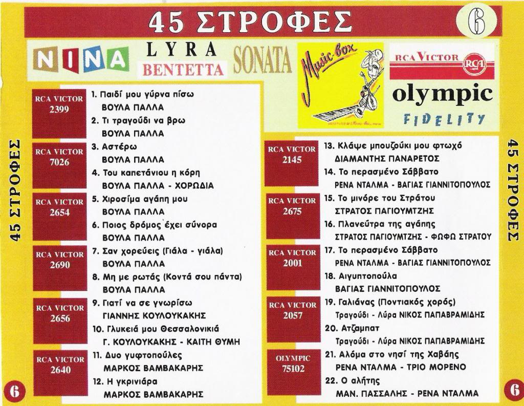 ΠΑΛΙΑ ΛΑΙΚΑ CD 6  45 ΣΤΡΟΦΕΣ BACK06-1