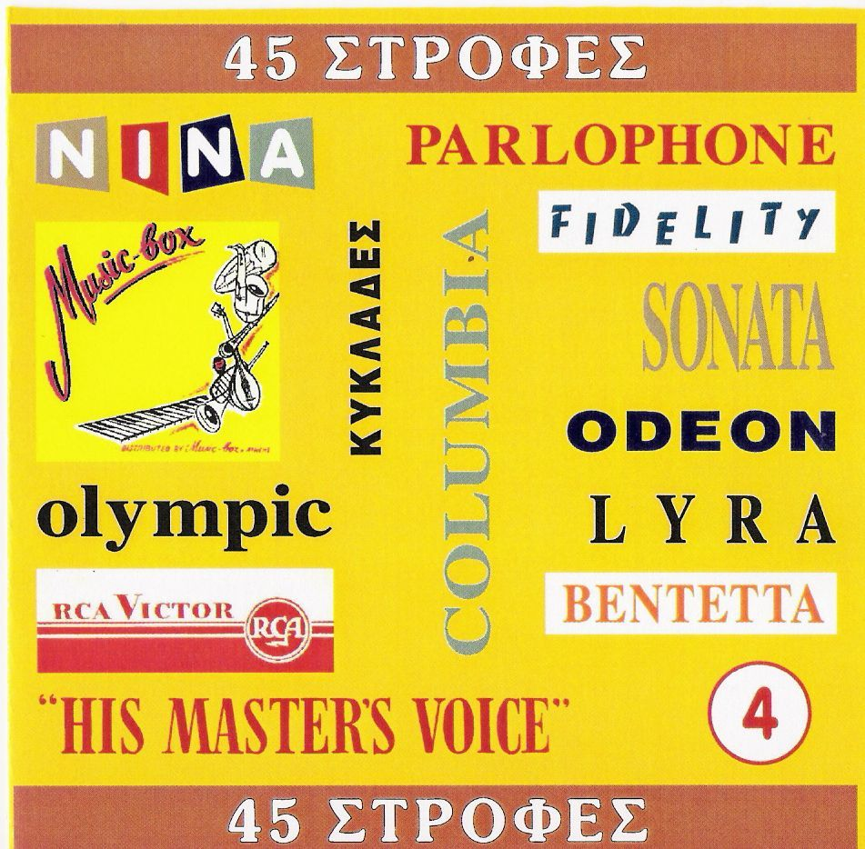 ΠΑΛΙΑ ΛΑΙΚΑ CD 4 45 ΣΤΡΟΦΕΣ FRONT04