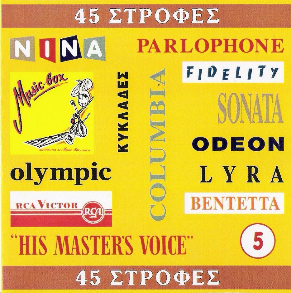 ΠΑΛΙΑ ΛΑΙΚΑ CD 5 45 ΣΤΡΟΦΕΣ FRONT05