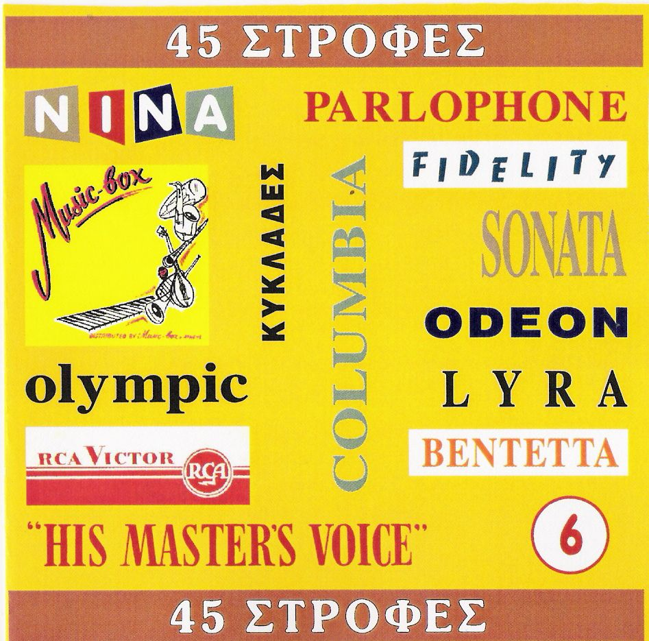 ΠΑΛΙΑ ΛΑΙΚΑ CD 6  45 ΣΤΡΟΦΕΣ FRONT06-1