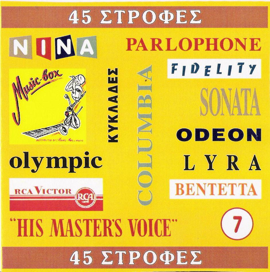 ΠΑΛΙΑ ΛΑΙΚΑ CD 7  45 ΣΤΡΟΦΕΣ FRONT07-1