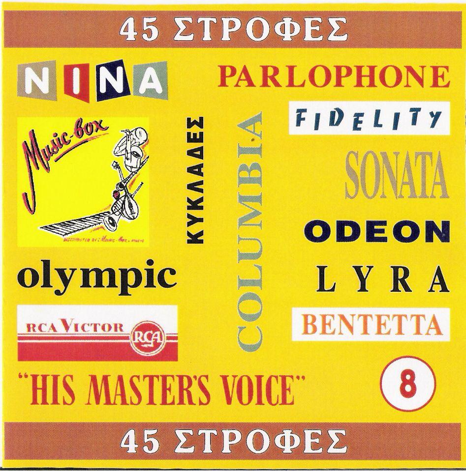 ΠΑΛΙΑ ΛΑΙΚΑ CD 8  45 ΣΤΡΟΦΕΣ FRONT08-1