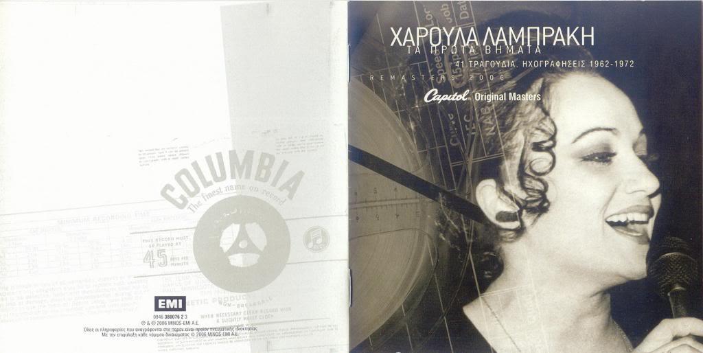 ΧΑΡΟΥΛΑ ΛΑΜΠΡΑΚΗ ΤΑ ΠΡΩΤΑ  ΒΗΜΑΤΑ  2CDS  BY ASTERAS42 Book1