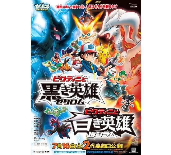 Película 14 Pokémon - Victini y el Héroe Negro Pelicula14