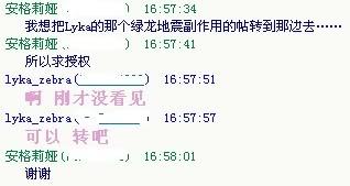 """【授权转帖】关于绿龙""""地震""""技能的副作用 -Lyka_Zebra"""