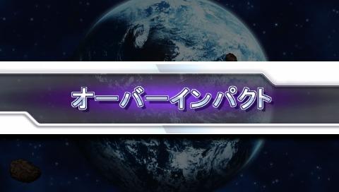 [PSP] SD Gundam G Generation Overworld [MF][HikariRIP w/Cover Scan]  Snap035