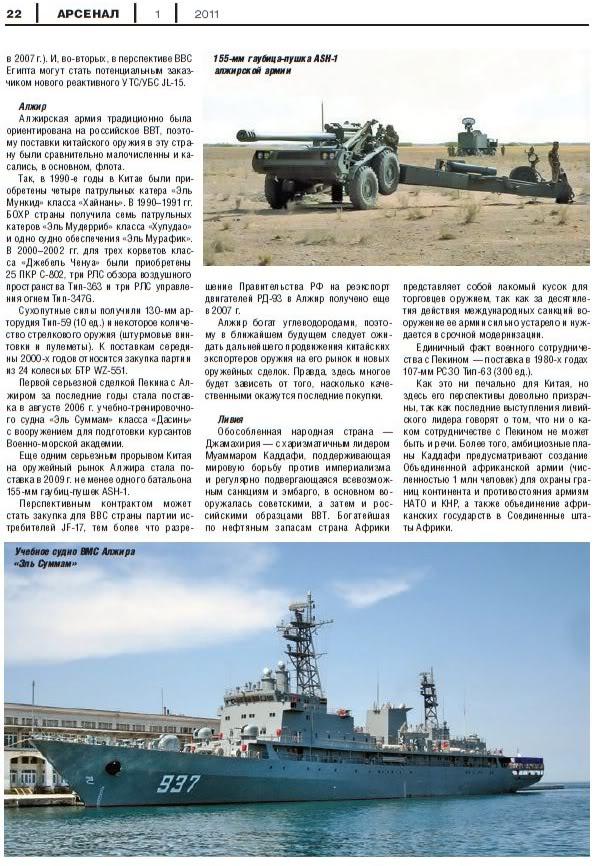 اقتناء الجزائر صائدات غواصات و انظمة دفاع جوي و مفاوضات جارية لشراء مقاتلات جديدة Screenshot-15_05_201115_49_13