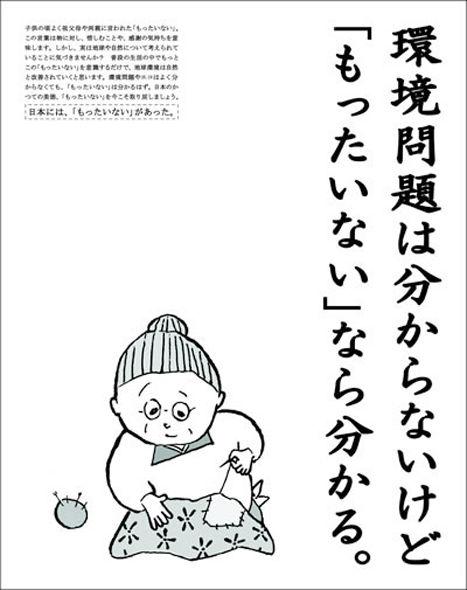 [Đời sống - Văn hóa] 15 đam mê của người Nhật Mottainai1851412630555562013_zps3200fe16