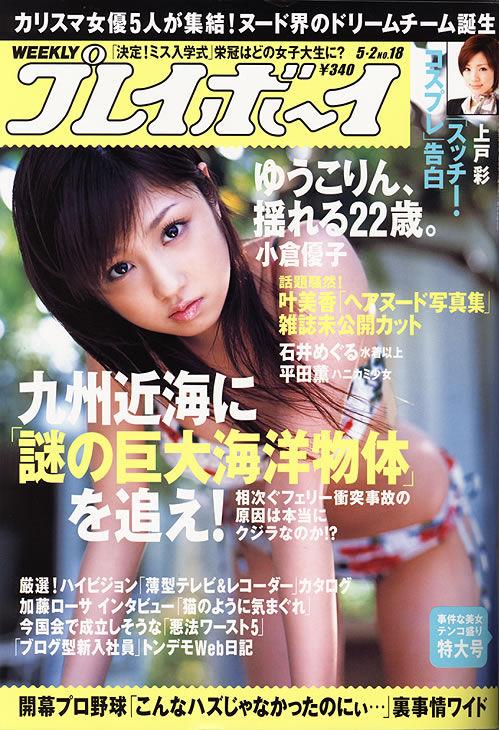 [Đời sống - Văn hóa] 15 đam mê của người Nhật Japanese-tabloid1851412630553484353_zpsbd9e9515