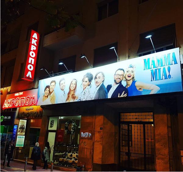 """""""Mamma mia"""" το χειμώνα στο """"Ακροπόλ""""  - Σελίδα 36 Image%201_zpsjpkgk8eq"""