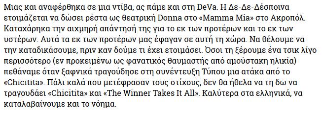 ''Mamma mia''-Συνέντευξη τύπου [1-12-2016] - Σελίδα 4 Image%201_zpsmfyjnmqz