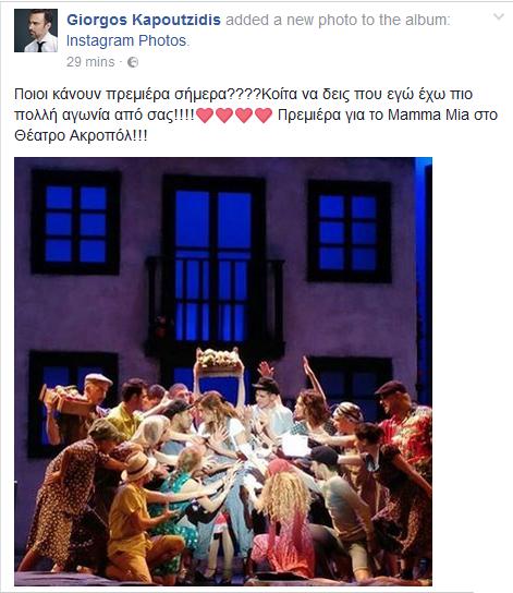 """""""Mamma mia"""" το χειμώνα στο """"Ακροπόλ""""  - Σελίδα 38 Image%202_zpsjxezdfmf"""