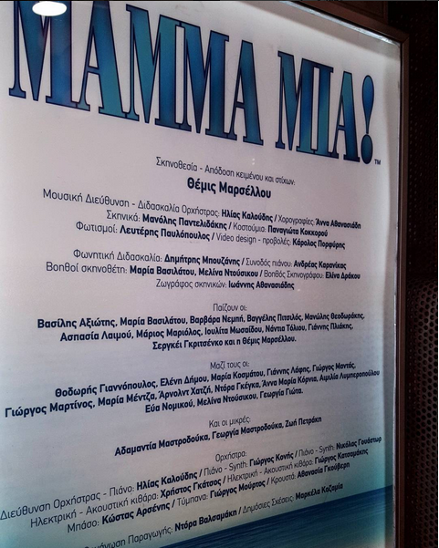 Mamma Mia: Συζήτηση και εντυπώσεις - Σελίδα 2 Image%208_zpsxztrtd99