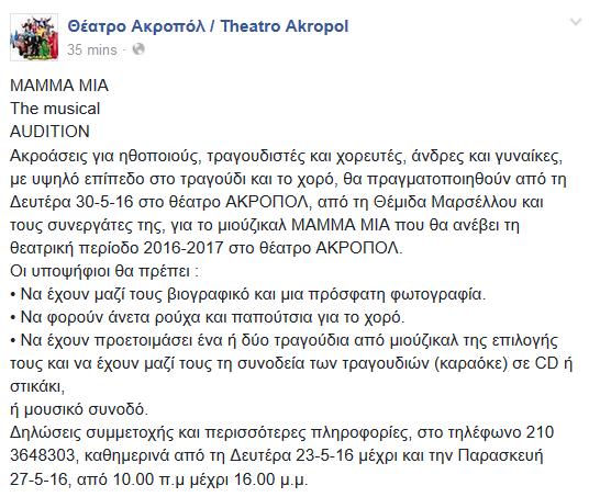 """Mamma mia"" το χειμώνα στο ""Ακροπόλ""  - Σελίδα 3 Epsiloniotakappanualpha%202_zpscjw92kcv"