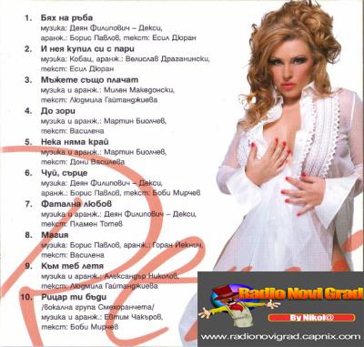 Narodna - Zabavna Muzika 2012 - Page 7 Reni2012zadnja