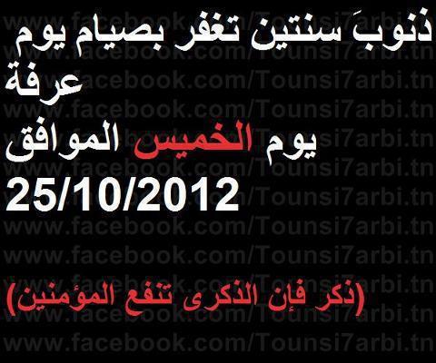 غدا وقفة عرفات ( كل عام وانتم بخير ) 39302_450881524953610_1752682192_n