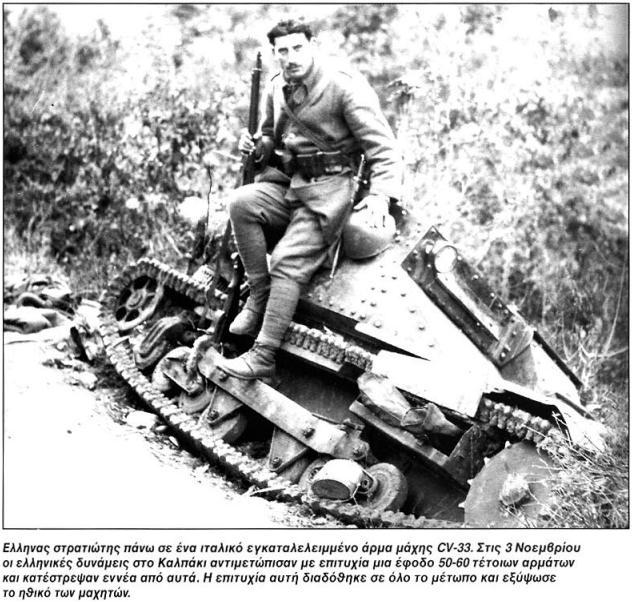 Καλπάκι 3 Νοεμβρίου 1940 Italian_tank