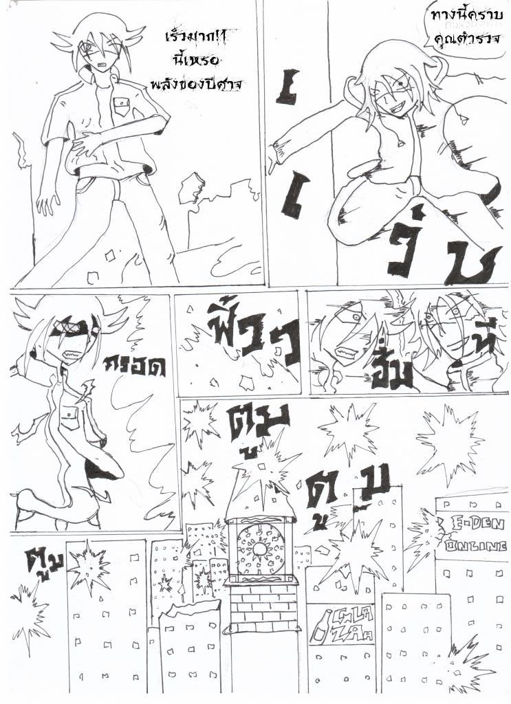[นอกรอบ]Inumaru Tenzo VS Besth Voice 005_zps94436a7e