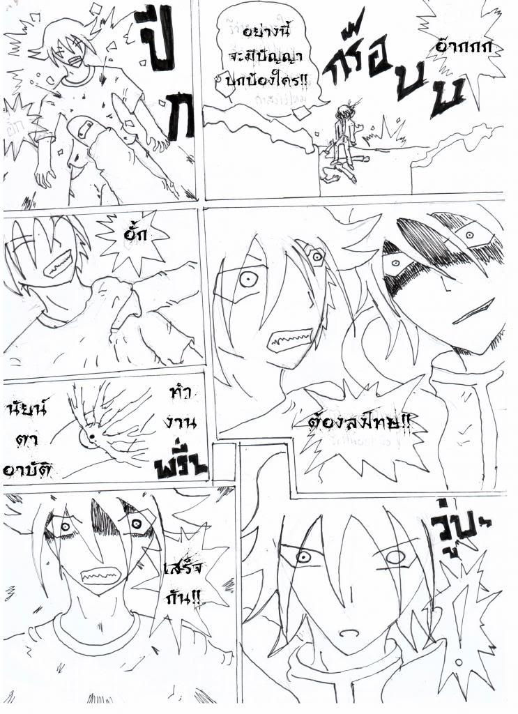 [นอกรอบ]Inumaru Tenzo VS Besth Voice 014_zpsed199be1