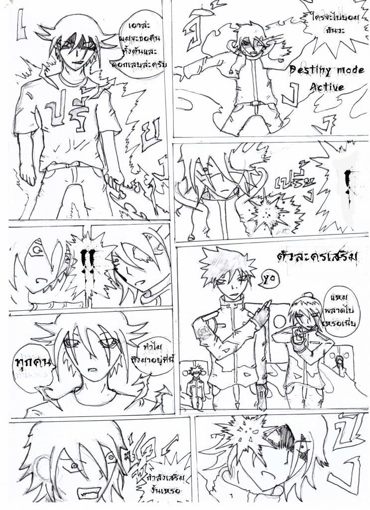 [นอกรอบ]Inumaru Tenzo VS Besth Voice 016_zps127dd3e3