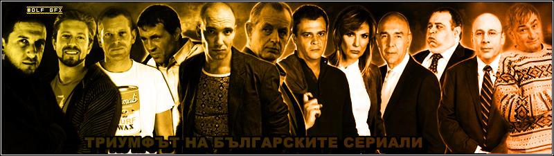..:: Триумфът на Българските Сериали ::..