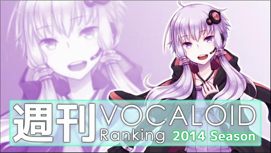 WEEKLY VOCALOID RANKING #371 Yuzuki_zpsc9554aa1