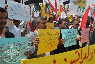 تظاهرة حاشدة تطالب بالخدمات وترفض السياسة الفاسدة التي تمارس 128-4