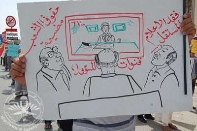 تظاهرة حاشدة تطالب بالخدمات وترفض السياسة الفاسدة التي تمارس 137-4