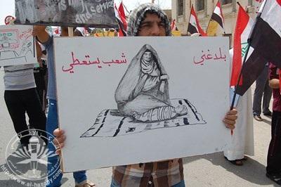 تظاهرة حاشدة تطالب بالخدمات وترفض السياسة الفاسدة التي تمارس 138-4