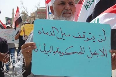 تظاهرة حاشدة تطالب بالخدمات وترفض السياسة الفاسدة التي تمارس 155-4
