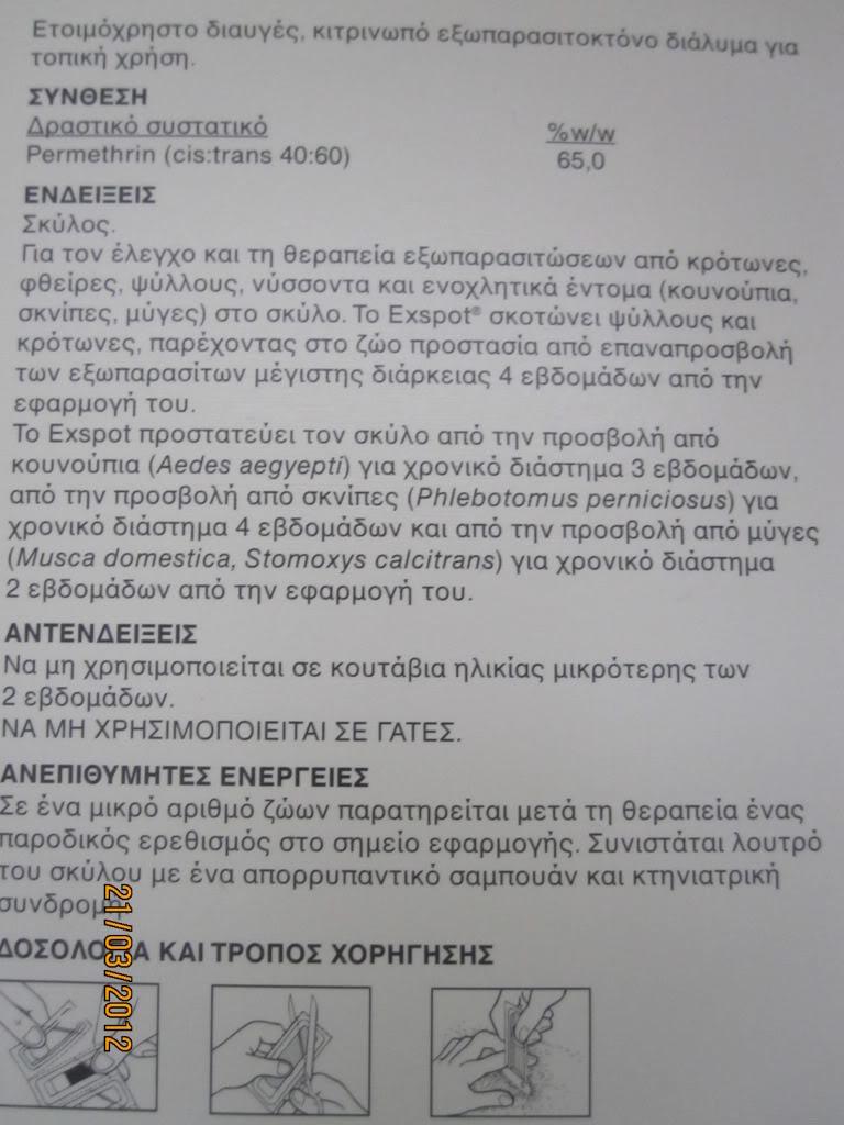 ΜΙΑ ΚΑΚΙΑ ΑΝΑΜΝΗΣΗ IMG_3307