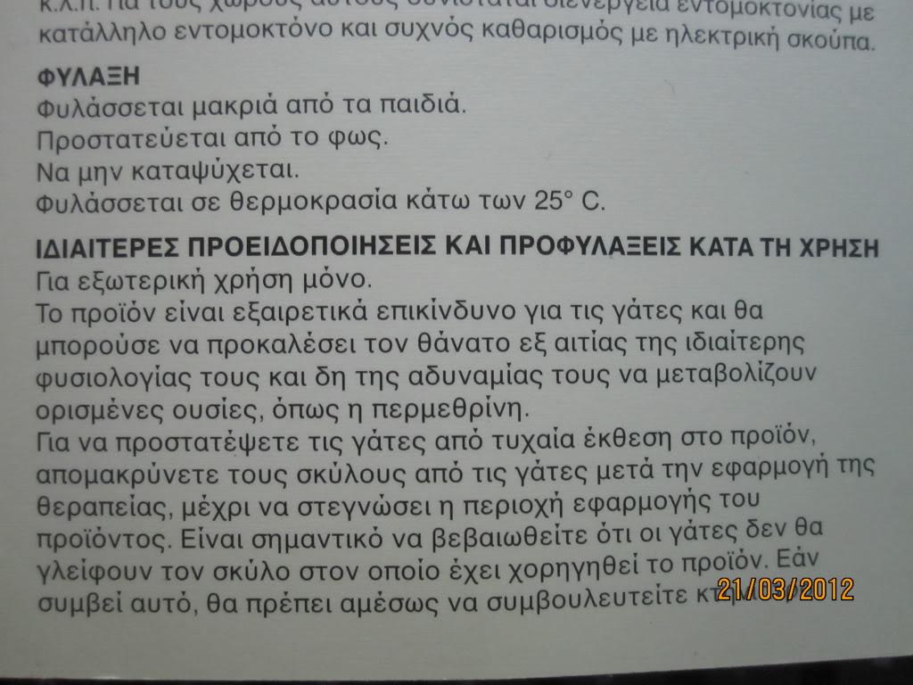 ΜΙΑ ΚΑΚΙΑ ΑΝΑΜΝΗΣΗ IMG_3308