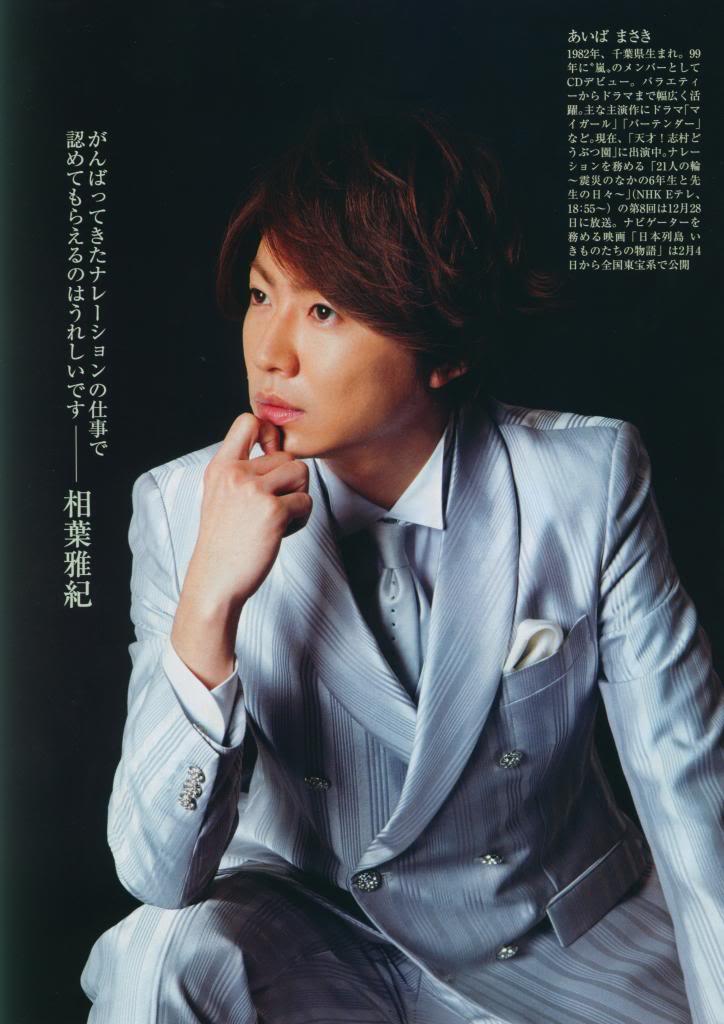 "Prisoner of love (Sakuraiba ""suite"" de My girl, Sato/Masamune) 978434image3_zpse1836f59"