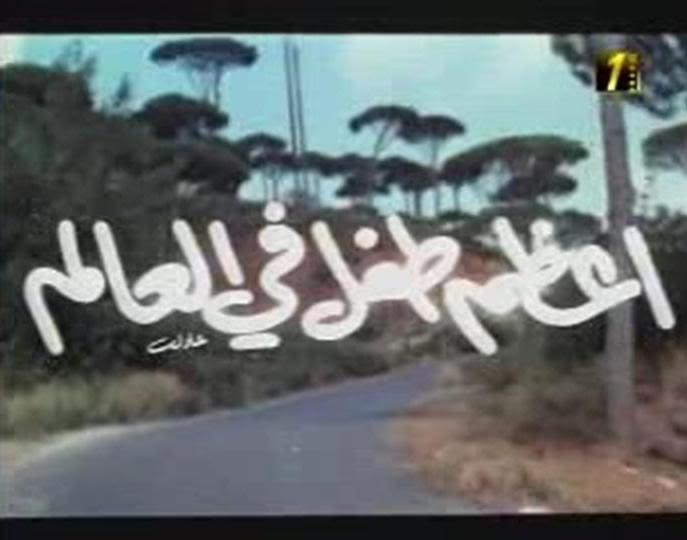 افلام عربى افلام اجنبي