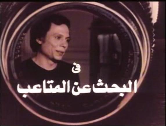 الفيلم النادر البحث عن المتاعب Alba7th01